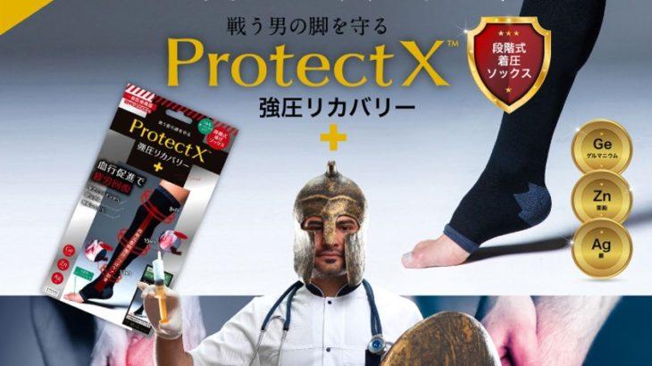 メンズ用疲労回復レッグケアソックス「Protect X」はサラリーマンや立ち仕事の方におすすめ