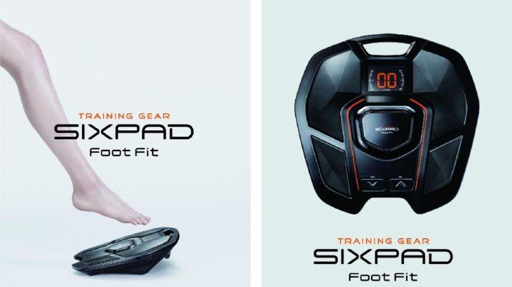 座ったままで足裏とふくらはぎを鍛える「SIXPAD Foot Fit」で動ける痩せやすいカラダを作る