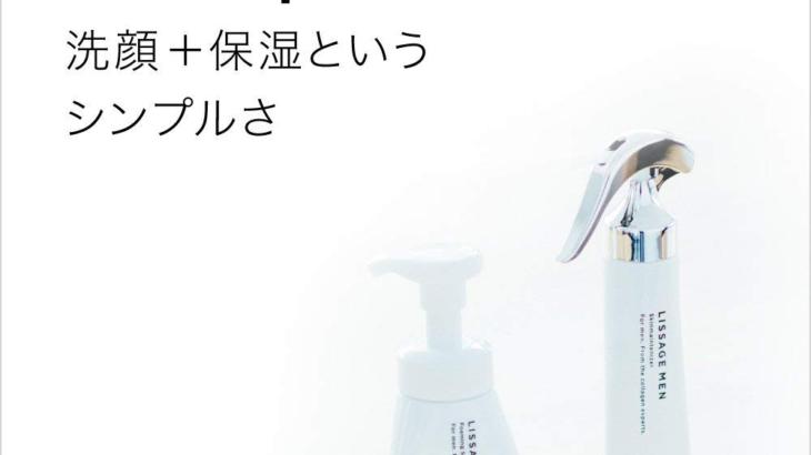 「リサージ メン」の洗顔料と化粧液で忙しい男性でも長続きする簡単2ステップのテカリ・ベタつきケア