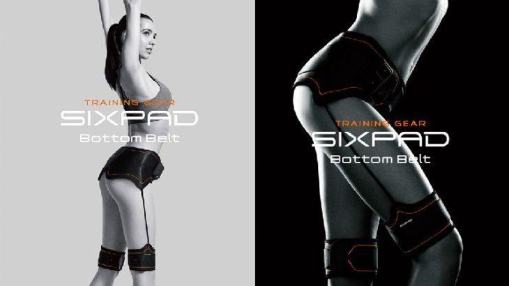 カッコいいお尻を作るためのEMS「SIXPAD Bottom Belt」で楽しく小尻&ヒップアップ!