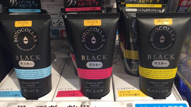 香水メーカーが作ったハンド&ボディクリーム「BOTOCOLLAX BLACK(ボトコラックス ブラック)」でテカリ・乾燥対策に香りを!