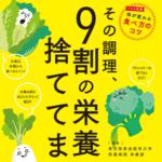 ヒルナンデスで紹介!書籍「その料理、9割の栄養捨ててます」は美容やダイエットを実践する上で知っておきたい栄養知識が満載!【本・おすすめ・読み放題】