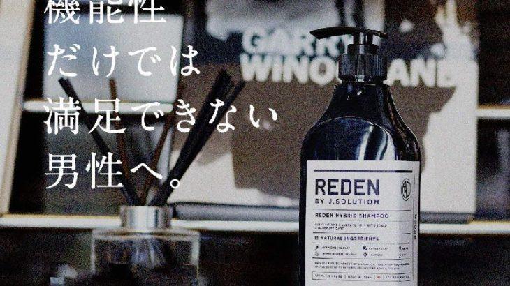 REDEN HYBRID SHAMPOO(リデン ハイブリッドシャンプー)は「トリートメント in」で1本完結!ノンシリコンなのにきしみがないと高評価!
