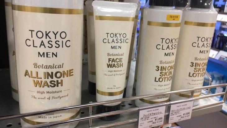 世田谷コスメのメンズ版!?TOKYO CLASSIC(東京クラシック)は美容を愛する女性の要望から生まれたメンズ用コスメブランド【レビュー・評判】